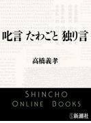 叱言 たわごと 独り言(新潮文庫)(新潮文庫)