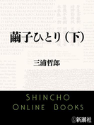 繭子ひとり(下)(新潮文庫)(新潮文庫)