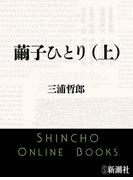 繭子ひとり(上)(新潮文庫)(新潮文庫)