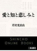 愛と知と悲しみと(新潮文庫)(新潮文庫)