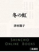 冬の虹(新潮文庫)(新潮文庫)
