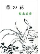 草の花(新潮文庫)(新潮文庫)