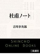 杜甫ノート(新潮文庫)(新潮文庫)