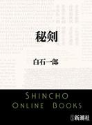 秘剣(新潮文庫)(新潮文庫)