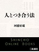 人とつき合う法(新潮文庫)(新潮文庫)