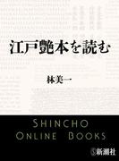 江戸艶本を読む(新潮文庫)(新潮文庫)