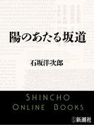 陽のあたる坂道(新潮文庫)(新潮文庫)