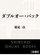 ダブルオー・バック(新潮文庫)(新潮文庫)