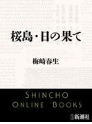桜島・日の果て(新潮文庫)(新潮文庫)