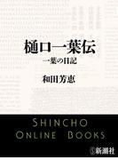 樋口一葉伝 一葉の日記(新潮文庫)(新潮文庫)