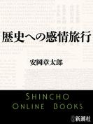 歴史への感情旅行(新潮文庫)(新潮文庫)