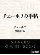 チェーホフの手帖(新潮文庫)(新潮文庫)
