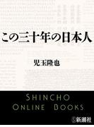 この三十年の日本人(新潮文庫)(新潮文庫)