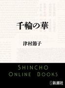 千輪の華(新潮文庫)(新潮文庫)