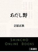 あだし野(新潮文庫)(新潮文庫)