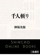 千人斬り(新潮文庫)(新潮文庫)