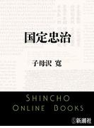 国定忠治(新潮文庫)(新潮文庫)