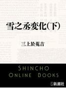 雪之丞変化(下)(新潮文庫)(新潮文庫)