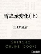 雪之丞変化(上)(新潮文庫)(新潮文庫)