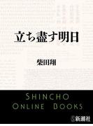 立ち盡す明日(新潮文庫)(新潮文庫)