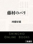 藤村のパリ(新潮文庫)(新潮文庫)