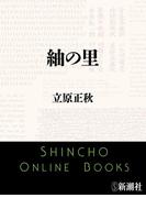 紬の里(新潮文庫)(新潮文庫)