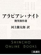アラビアン・ナイト 艶笑傑作選(新潮文庫)(新潮文庫)