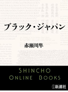 ブラック・ジャパン(新潮文庫)(新潮文庫)