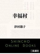 幸福村(新潮文庫)(新潮文庫)