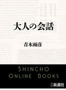 大人の会話(新潮文庫)(新潮文庫)