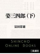 姿三四郎(下)(新潮文庫)(新潮文庫)