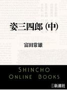 姿三四郎(中)(新潮文庫)(新潮文庫)