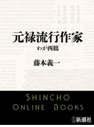 元禄流行作家 わが西鶴(新潮文庫)(新潮文庫)