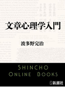 文章心理学入門(新潮文庫)(新潮文庫)
