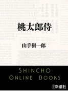 桃太郎侍(新潮文庫)(新潮文庫)