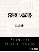 深夜の読書(新潮文庫)(新潮文庫)