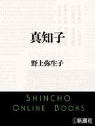 真知子(新潮文庫)(新潮文庫)