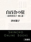 白百合の崖―山川登美子・歌と恋―(新潮文庫)(新潮文庫)