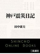 神戸震災日記(新潮文庫)(新潮文庫)
