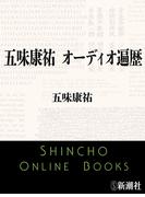 五味康祐 オーディオ遍歴(新潮文庫)(新潮文庫)