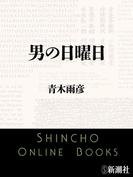 男の日曜日(新潮文庫)(新潮文庫)
