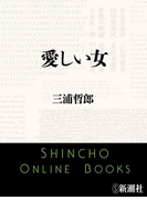 愛しい女(新潮文庫)(新潮文庫)