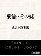 愛慾・その妹(新潮文庫)