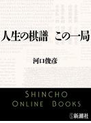 人生の棋譜 この一局(新潮文庫)(新潮文庫)