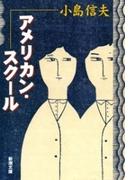 アメリカン・スクール(新潮文庫)(新潮文庫)