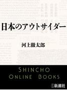日本のアウトサイダー(新潮文庫)(新潮文庫)