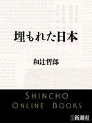 埋もれた日本(新潮文庫)(新潮文庫)