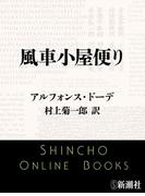 風車小屋便り(新潮文庫)(新潮文庫)