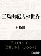三島由紀夫の世界(新潮文庫)(新潮文庫)