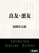 良友・悪友(新潮文庫)(新潮文庫)